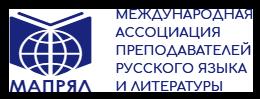 Международная ассоциация преподавателей русского языка и литературы
