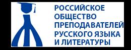 Российское общество преподавателей русского языка и литературы